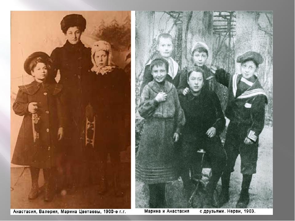 сначала марина цветаева семья фото нем