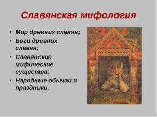 Славянская мифология Мир древних славян; Боги древних славян; Славянские мифи