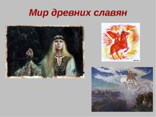 Мир древних славян