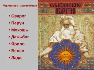 Сварог Перун Мокошь Дажьбог Ярило Велес Лада Язычество - многобожие