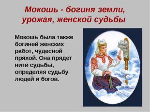 Мокошь - богиня земли, урожая, женской судьбы Мокошь была также богиней женс