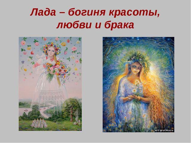 Лада – богиня красоты, любви и брака