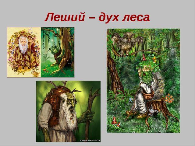 Леший – дух леса