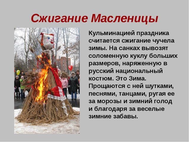 Сжигание Масленицы Кульминацией праздника считается сжигание чучела зимы. На...