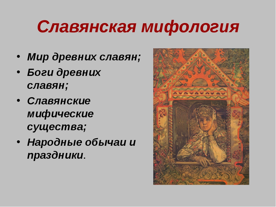 Славянская мифология Мир древних славян; Боги древних славян; Славянские мифи...