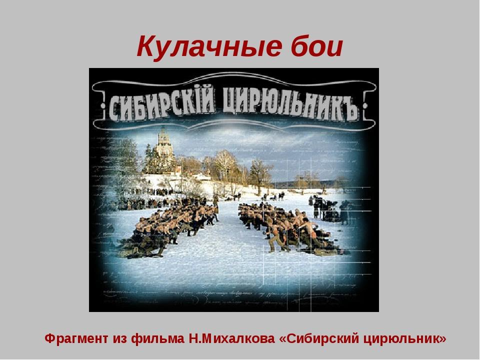 Кулачные бои Фрагмент из фильма Н.Михалкова «Сибирский цирюльник»