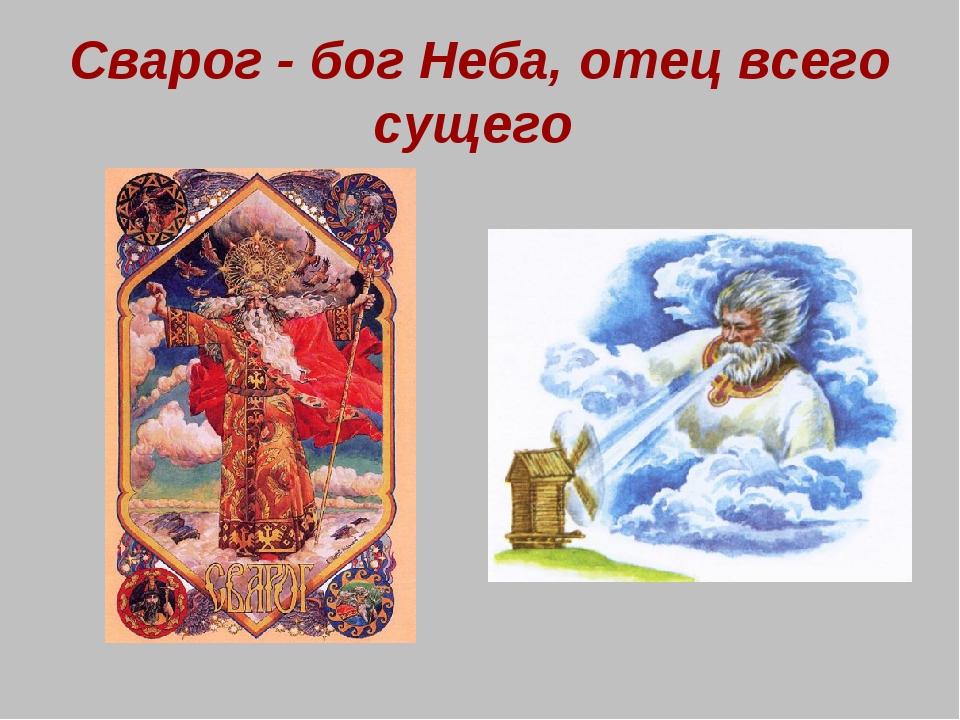 Сварог - бог Неба, отец всего сущего