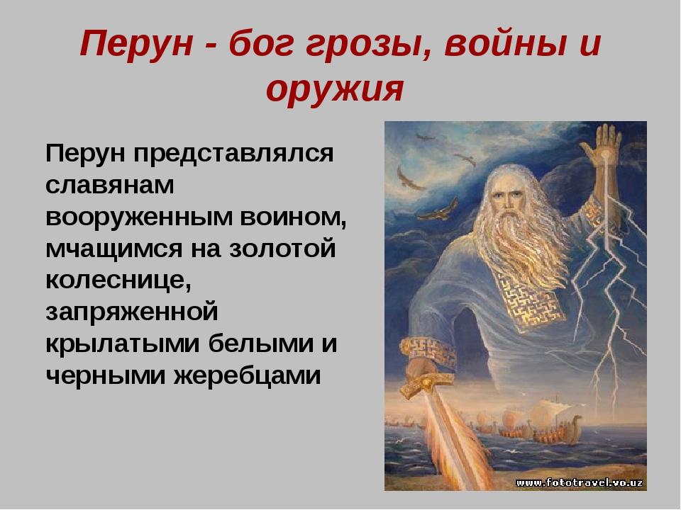 Перун - бог грозы, войны и оружия Перун представлялся славянам вооруженным в...
