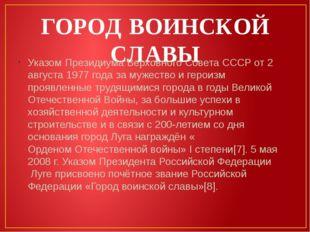 ГОРОД ВОИНСКОЙ СЛАВЫ УказомПрезидиума Верховного Совета СССРот 2 августа 19