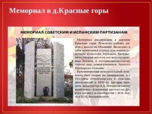 Мемориал в д.Красные горы