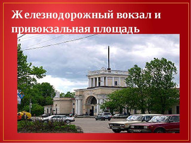 Железнодорожный вокзал и привокзальная площадь