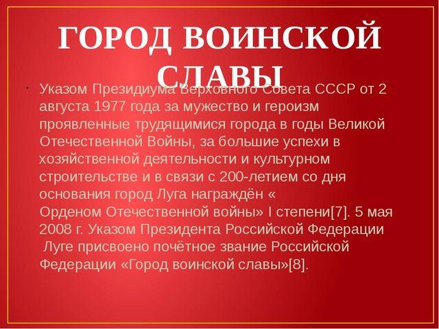 ГОРОД ВОИНСКОЙ СЛАВЫ УказомПрезидиума Верховного Совета СССРот 2 августа 19...