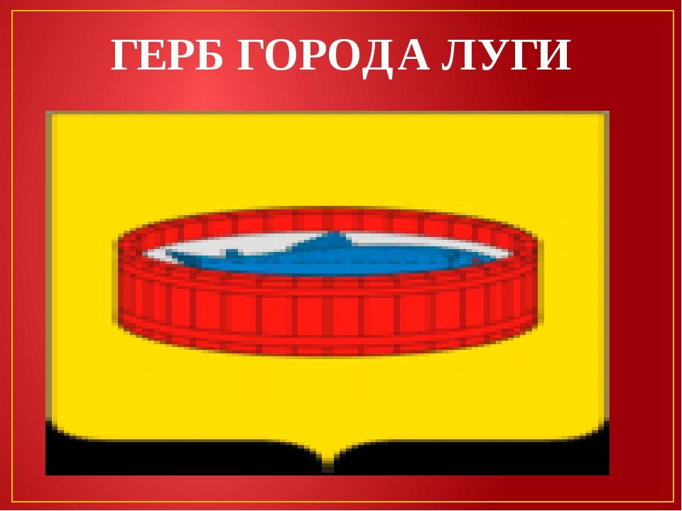 ГЕРБ ГОРОДА ЛУГИ