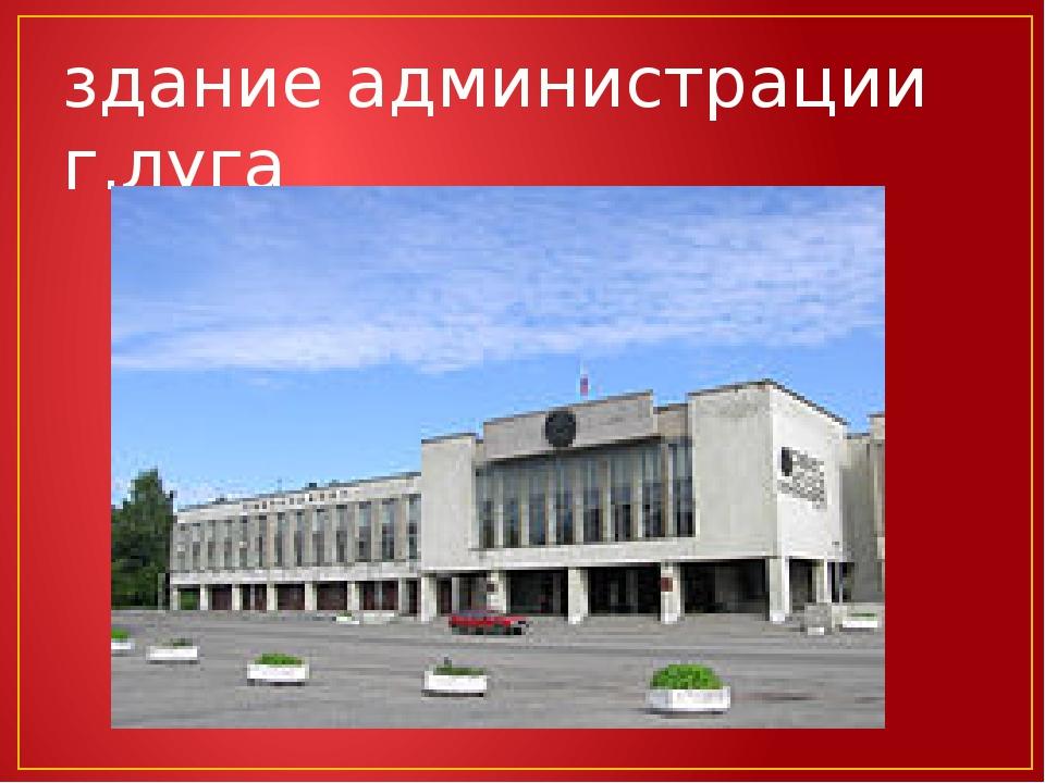 здание администрации г.луга