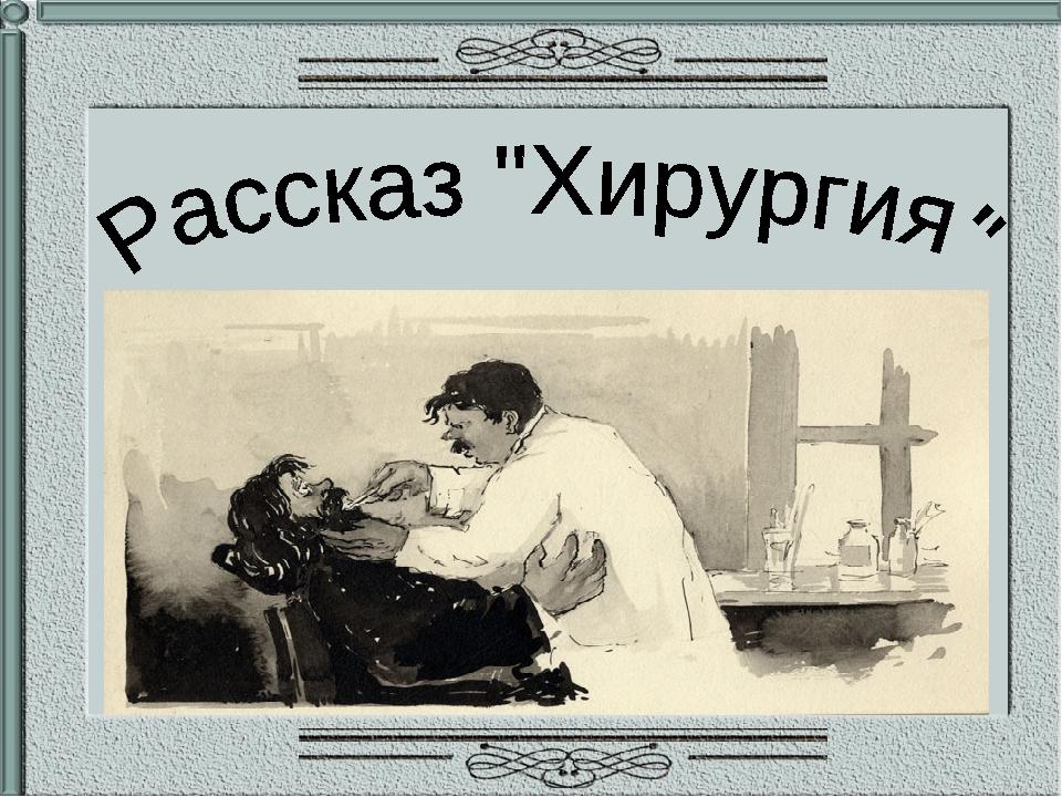 меня произведение чехова хирургия картинки только под