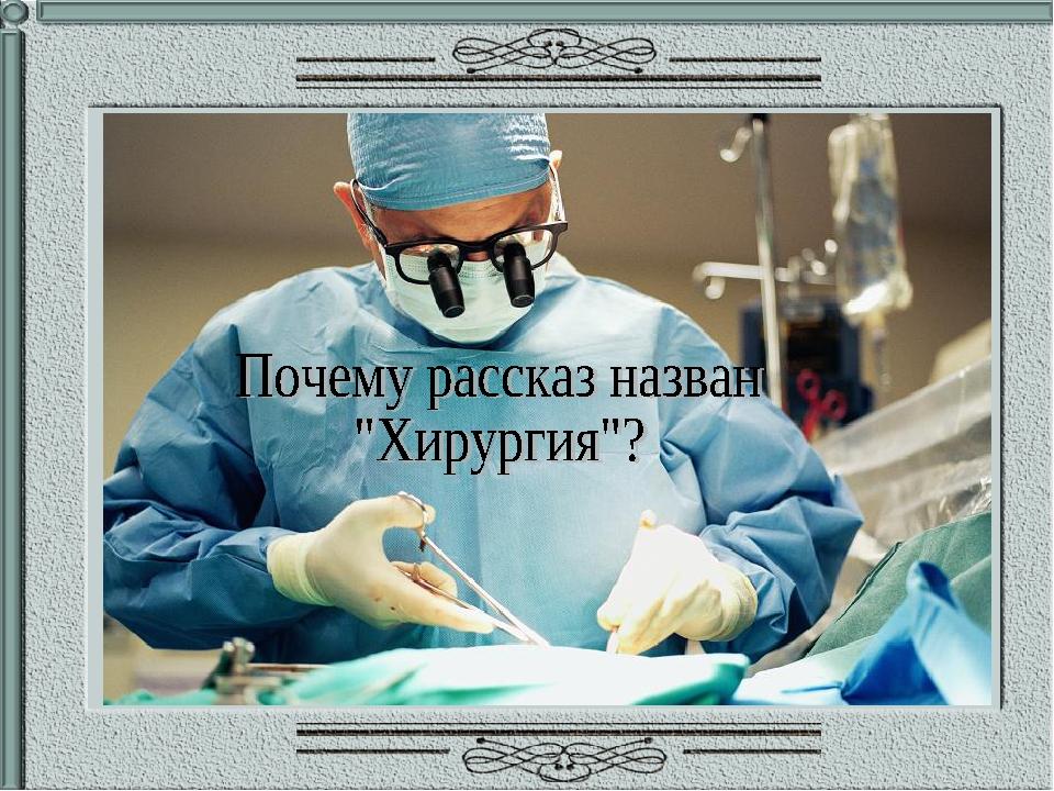 Почему рассказ хирургия так называется