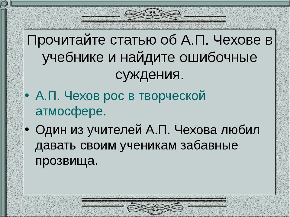 Прочитайте статью об А.П. Чехове в учебнике и найдите ошибочные суждения. А.П...