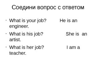Соедини вопрос с ответом What is your job? He is an engineer. What is his job