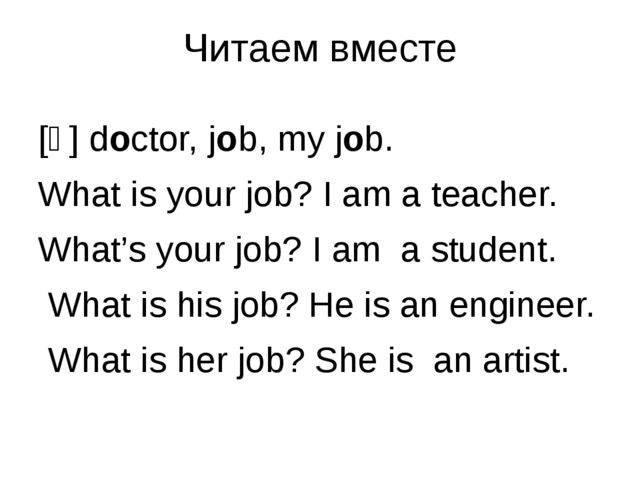 Читаем вместе [ɒ] doctor, job, my job. What is your job? I am a teacher. What...