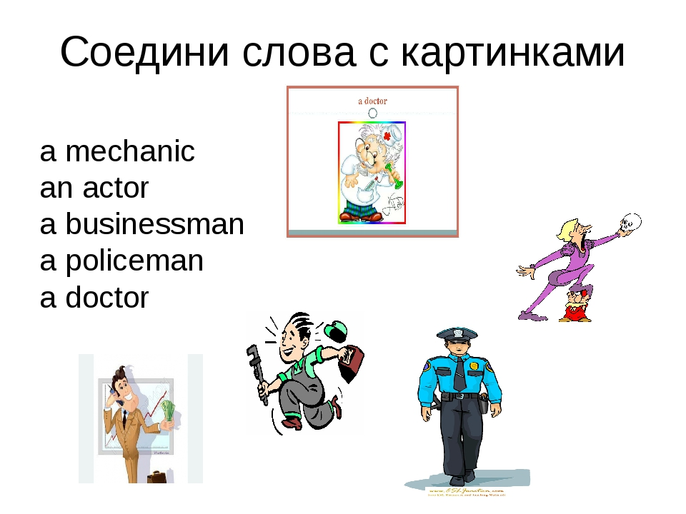 Соедини слова с картинками a mechanic an actor a businessman a policeman a do...