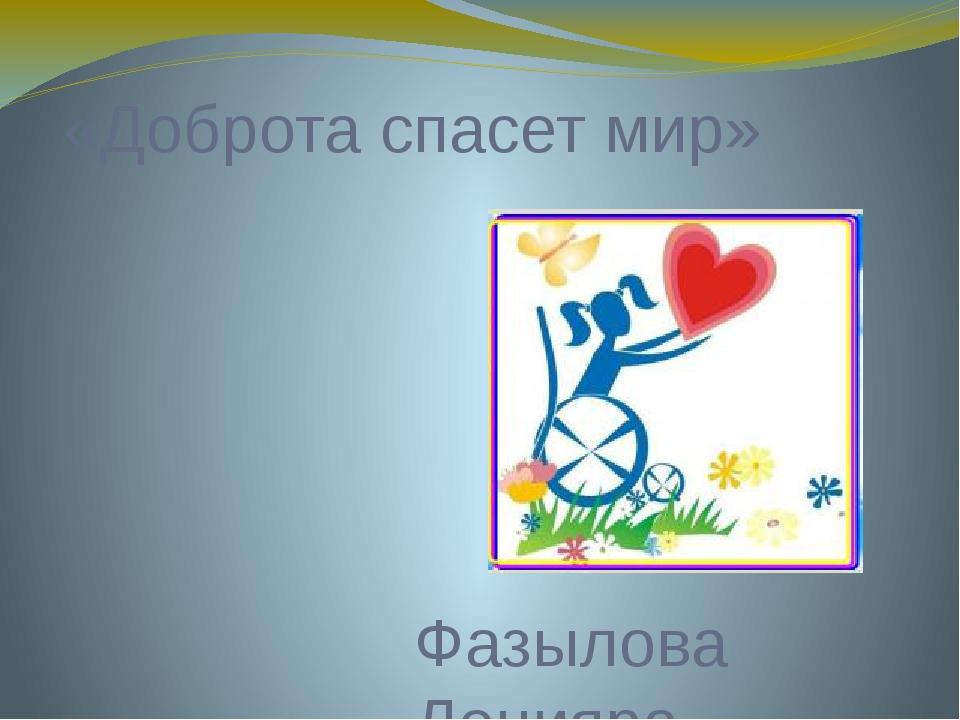 «Доброта спасет мир» Фазылова Ленияра Айдеровна