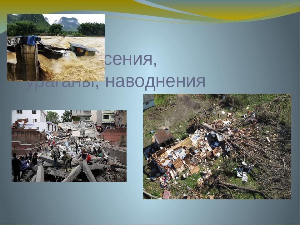 Землетрясения, ураганы, наводнения