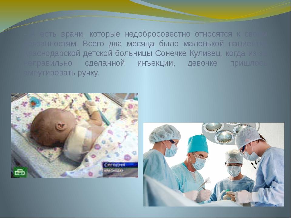 - А есть врачи, которые недобросовестно относятся к своим обязанностям. Всего...