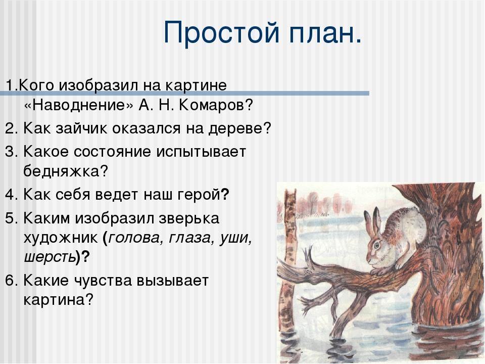 Простой план. 1.Кого изобразил на картине «Наводнение» А. Н. Комаров? 2. Как...