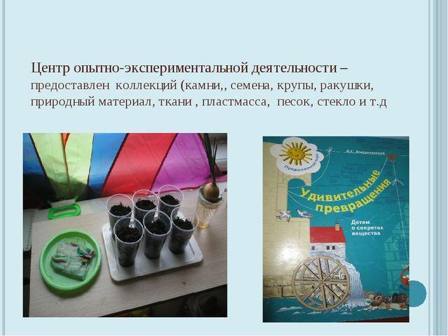 Центр опытно-экспериментальной деятельности –предоставлен коллекций (камни,,...