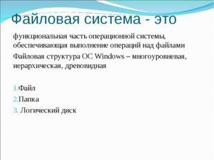 Файловая система - это функциональная часть операционной системы, обеспечиваю