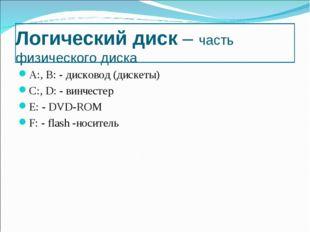A:, B: - дисковод (дискеты) С:, D: - винчестер E: - DVD-ROM F: - flash -носит