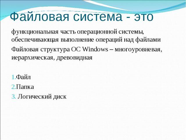 Файловая система - это функциональная часть операционной системы, обеспечиваю...