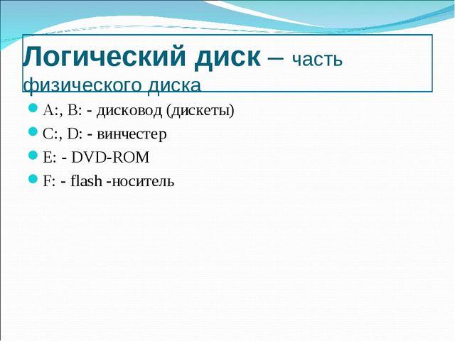 A:, B: - дисковод (дискеты) С:, D: - винчестер E: - DVD-ROM F: - flash -носит...