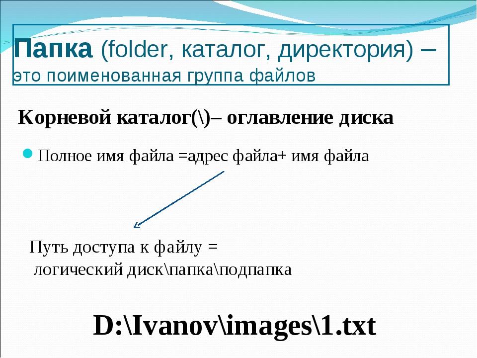 Папка (folder, каталог, директория) – это поименованная группа файлов Полное...