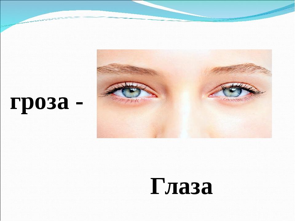 гроза - Глаза