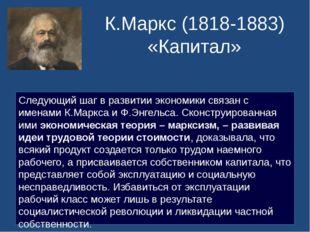 К.Маркс (1818-1883) «Капитал» Следующий шаг в развитии экономики связан с име