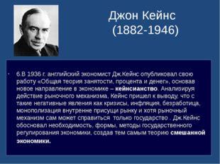 Джон Кейнс (1882-1946) 6.В 1936 г. английский экономист Дж.Кейнс опубликовал