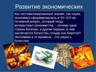 Развитие экономических знаний Как систематизированное знание, как наука, эко