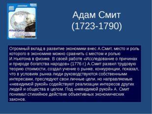 Адам Смит (1723-1790) Огромный вклад в развитие экономики внес А.Смит, место