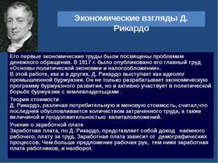 Экономические взгляды Д. Рикардо Его первые экономические труды были посвящен