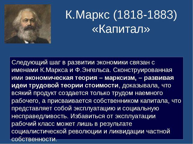 К.Маркс (1818-1883) «Капитал» Следующий шаг в развитии экономики связан с име...
