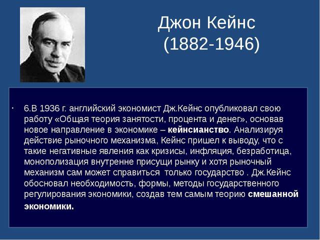 Джон Кейнс (1882-1946) 6.В 1936 г. английский экономист Дж.Кейнс опубликовал...