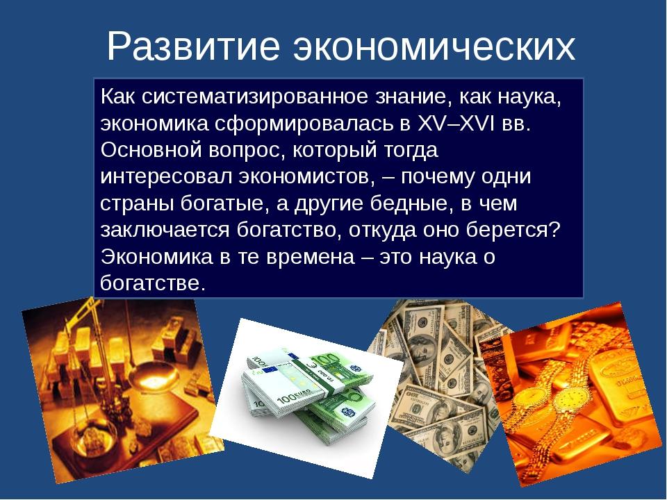 Развитие экономических знаний Как систематизированное знание, как наука, эко...
