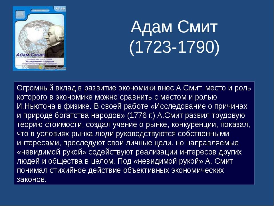 Адам Смит (1723-1790) Огромный вклад в развитие экономики внес А.Смит, место...