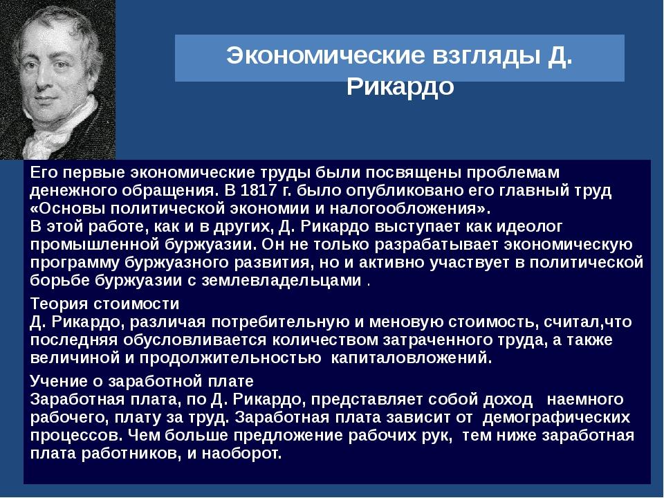 Экономические взгляды Д. Рикардо Его первые экономические труды были посвящен...