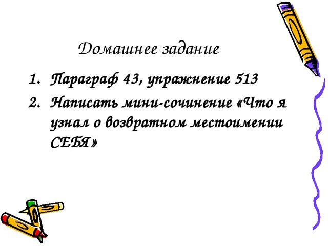 Домашнее задание Параграф 43, упражнение 513 Написать мини-сочинение «Что я у...