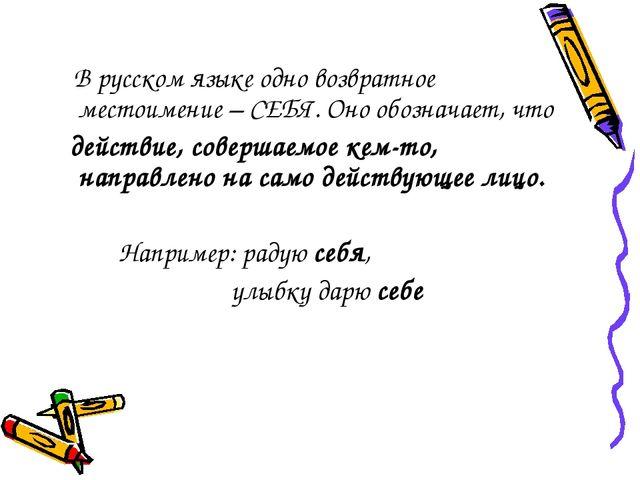 В русском языке одно возвратное местоимение – СЕБЯ. Оно обозначает, что дейс...