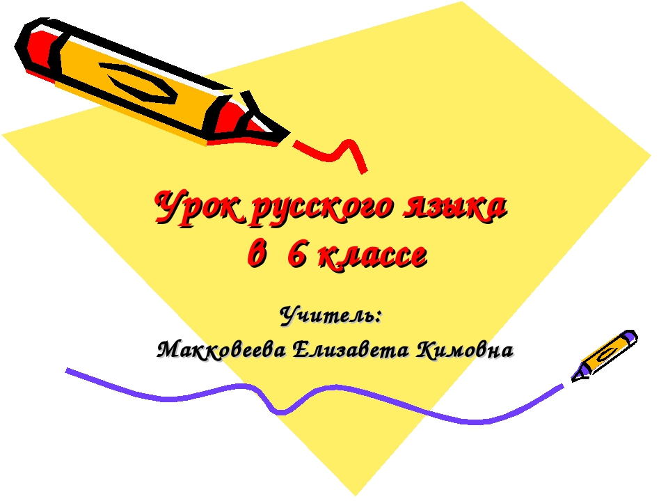 Урок русского языка в 6 классе Учитель: Макковеева Елизавета Кимовна