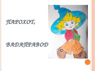 ПАРОХОТ, ВАДАПРАВОД