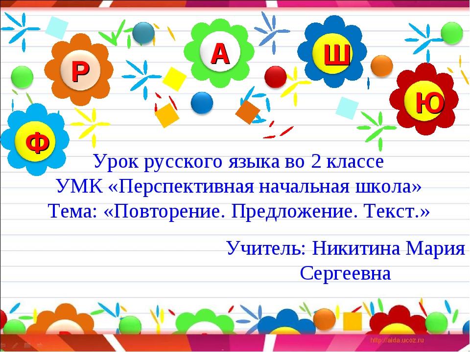Урок русского языка во 2 классе УМК «Перспективная начальная школа» Тема: «По...